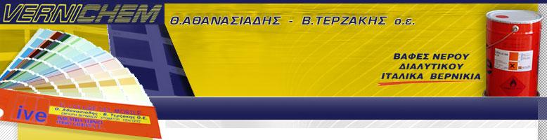 vernichem Logo